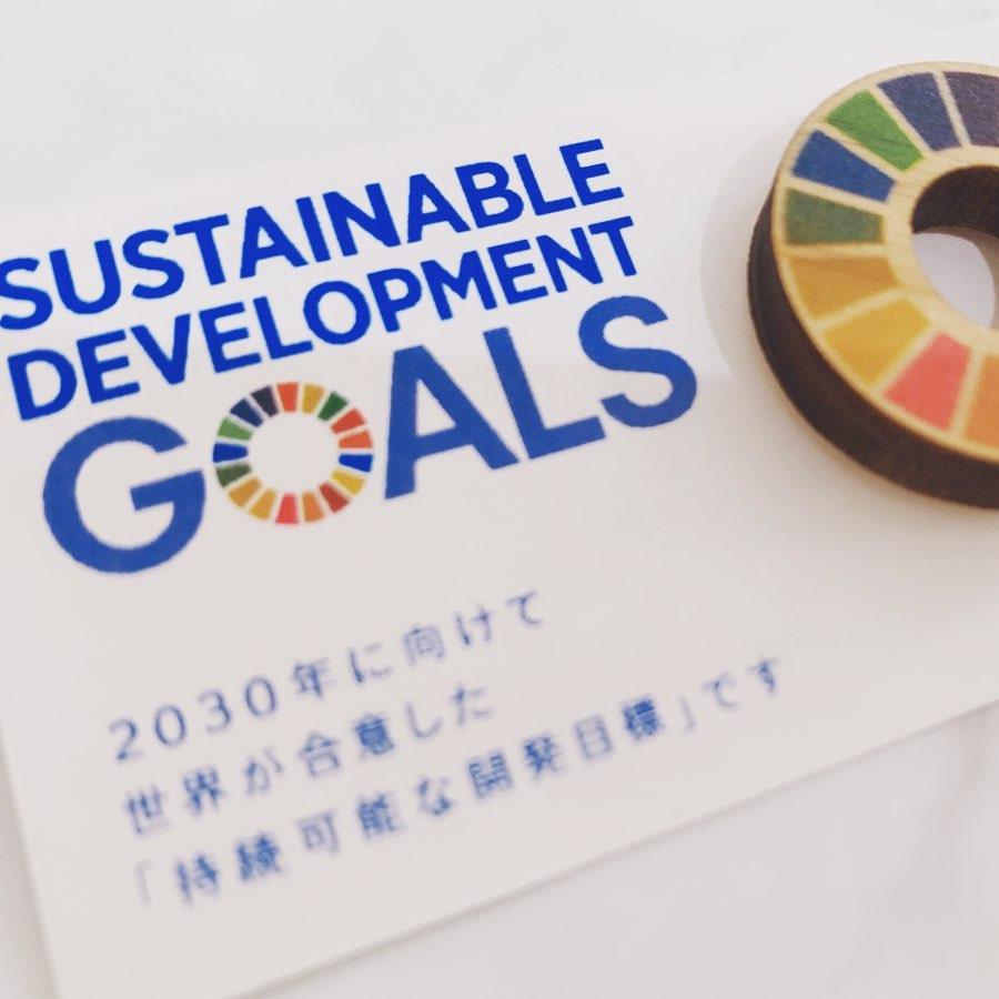 本日よりLi-Frastaffみんなでこのバッチをつけて働きます『SDGs』最近、ニュースなどで見かける持続可能な発展目標のことです。みんなで意識して住みやすい環境、働きがい、ジェンダーの平等etc...向き合っていきたいと思います♀️#sdgs #環境に優しい #ジェンダー #岐阜 #ネイルサロン